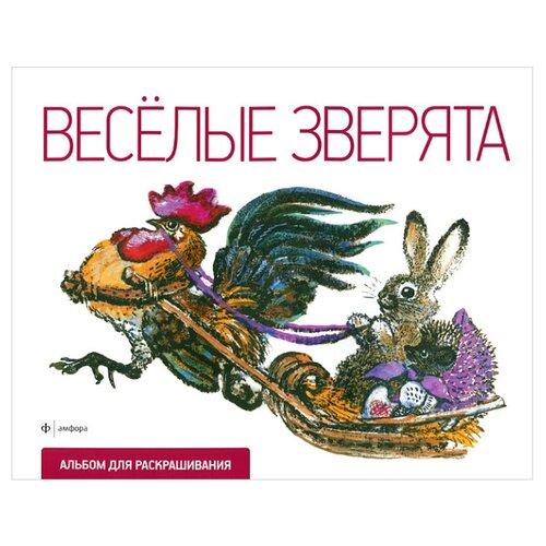 Амфора Раскраска. Веселые зверята набор книжек малышек eva веселые зверята комплект из 4 книг