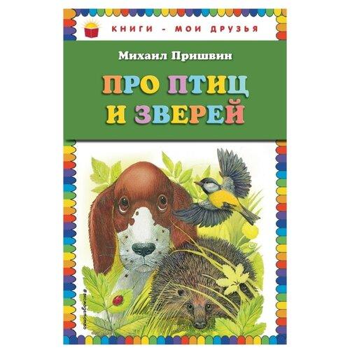Пришвин М.М. Книги - мои