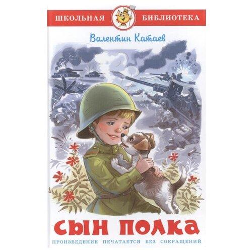 Катаев В. Сын полка