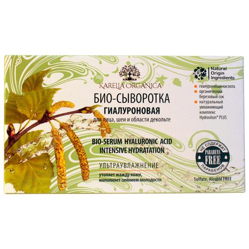 Karelia Organica Био-сыворотка фото