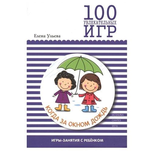 Ульева Е. 100 увлекательных игр елена ульева 100 увлекательных игр для здоровья вашего ребёнка