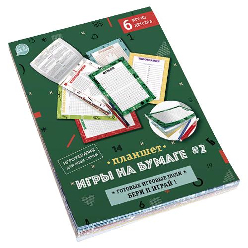 Планшет. Игры на бумаге №2 игры на бумаге 1 планшет