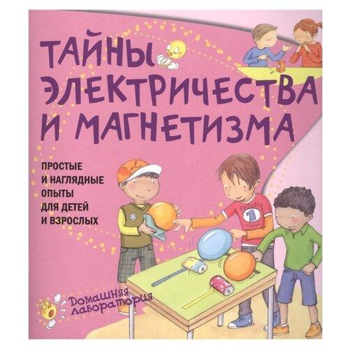 Наварро П. Хименес А. Домашняя наварро п хименес а тайны жидкости простые и наглядные опыты для детей и взрослых