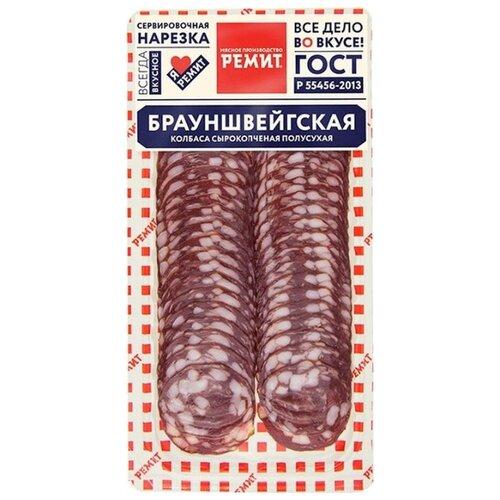 Ремит Колбаса Брауншвейгская ремит колбаса испанская мраморная нарезка 100 г