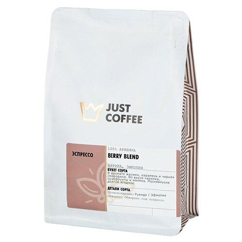 Кофе в зернах Just Coffee