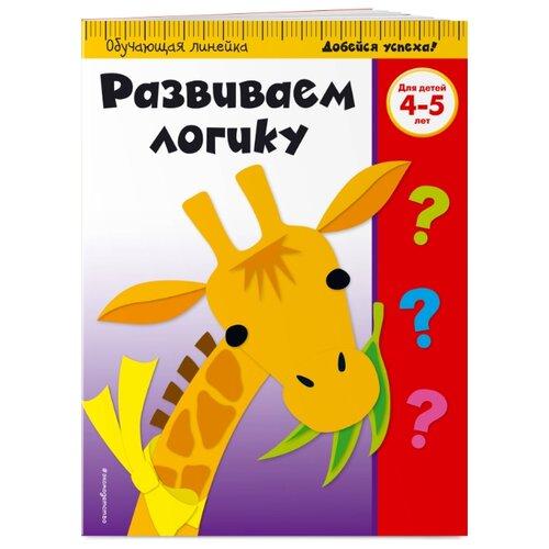 Жилинская А. Развиваем логику: