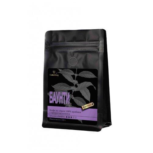 Кофе в зернах Gutenberg Баунти