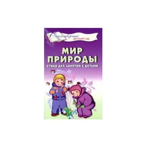 Шорыгина Татьяна Андреевна Мир шорыгина татьяна андреевна
