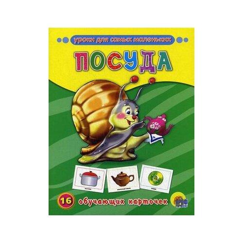Посуда. 16 обучающих карточек животный мир на английском 16 обучающих карточек