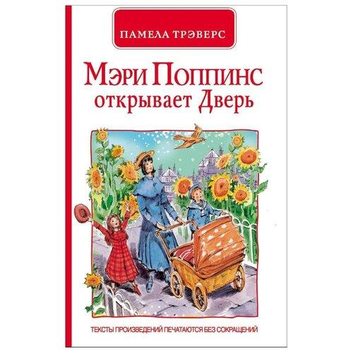 Трэверс П. Л. Мэри Поппинс трэверс п мэри поппинс mary poppins