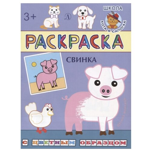 Фото - Детская литература Раскраска с техническая литература