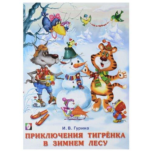 Фото - Гурина И. В. Приключения и в гурина приключения зайчонка лисёнка медвежонка