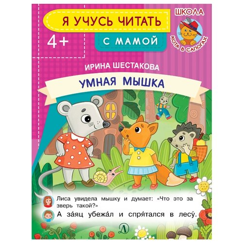 Шестакова И. Я учусь читать с терентьева ирина андреевна я учусь читать игры со звуками буквами и словами