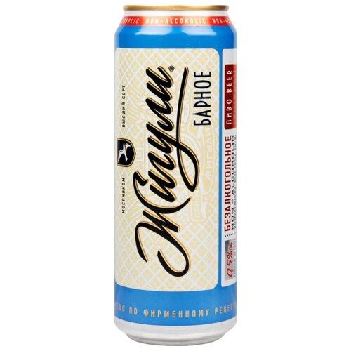 Пиво безалкогольное Жигули