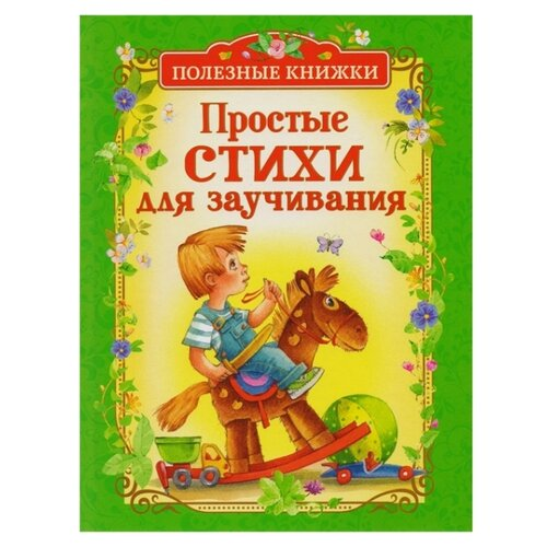 Заходер Б. Усачев А. Чуковский заходер б усачев а чуковский к моя книжка для игр и развития стихи и загадки