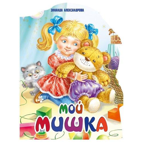 Александрова З. Н. Мой мишка