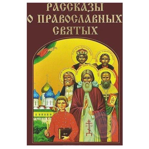 зоберн в сост небесная стража рассказы о святых Рассказы о православных святых