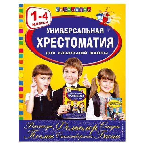 Жилинская А. Светлячок.