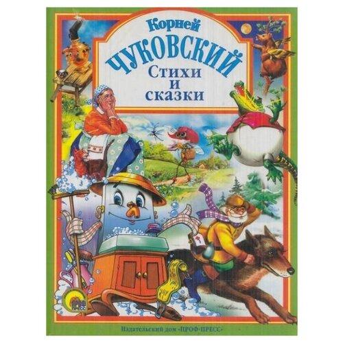 Чуковский К. И. Стихи и сказки