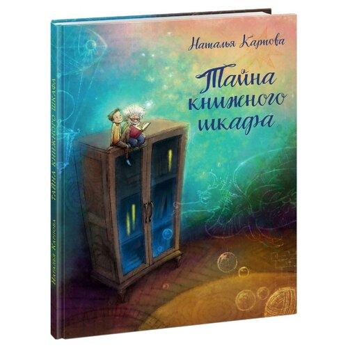 Карпова Н.В. Тайна книжного шкафа сто миллионов полке книжного шкафа полки desktop