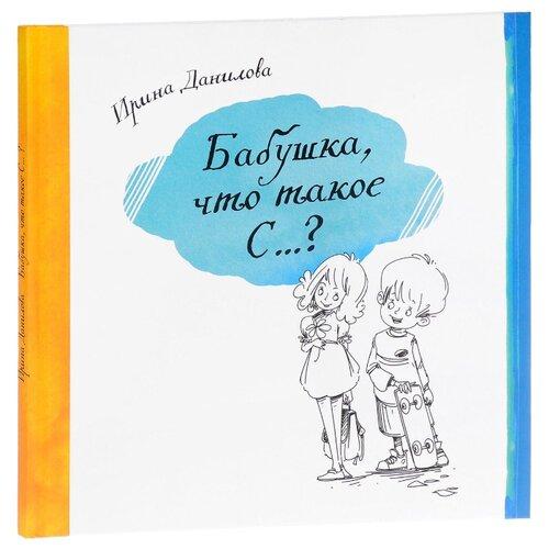 Данилова И. С. Бабушка что данилова и бабушка что такое зависть