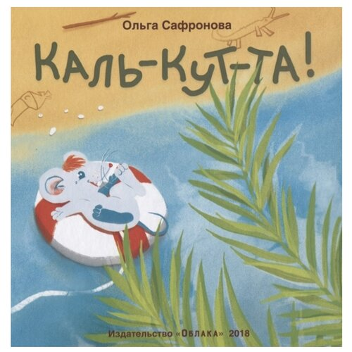 Сафронова О.В. Каль-кут-та!