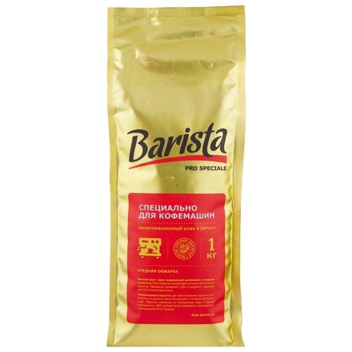Кофе в зернах Barista Pro