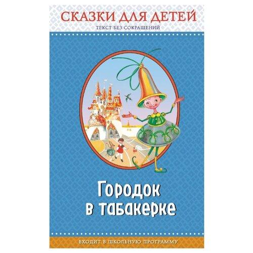 Погорельский А. Одоевский В. погорельский а библиотечка