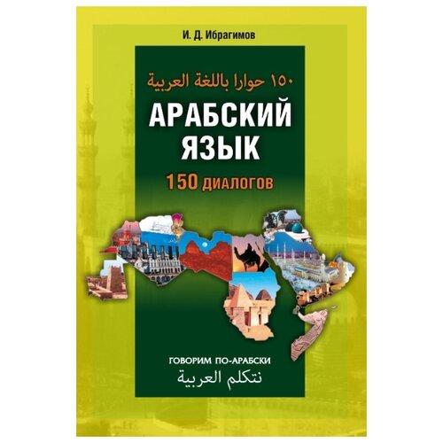 Фото - Ибрагимов И.Д. Арабский язык франк и повседневный арабский язык лондонский курс книга cd