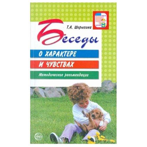 Шорыгина Т. А. Вместе с детьми. фото