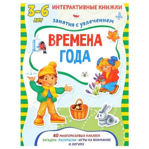 Петрова М. Времена года петрова морская м голос вселенной
