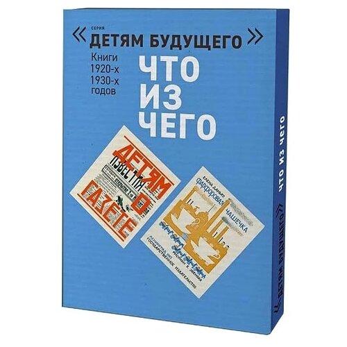 Фото - Что из чего комплект из 4-х книг корецкий данил аркадьевич блестящая операция комплект из 4 х книг
