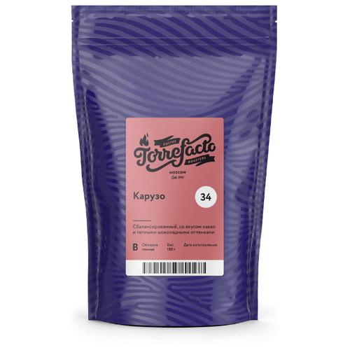 Кофе в зернах Torrefacto Карузо