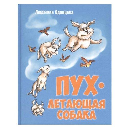 Одинцова Л. Пух летающая собака