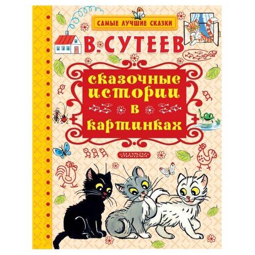 Сутеев В. Г. Самые лучшие
