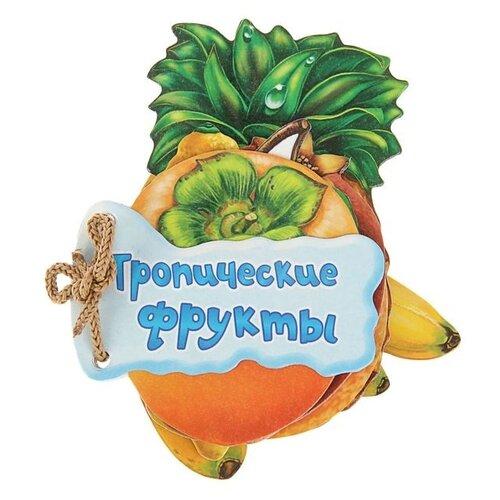 Отгадай-ка. Тропические фрукты чистякова м отгадай ка
