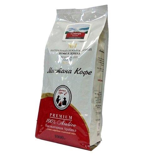Кофе в зернах Монтана Суматра