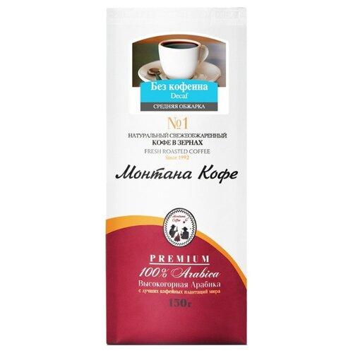 Кофе в зернах Монтана Декаф без