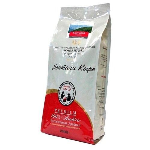 Кофе в зернах Монтана Колумбия