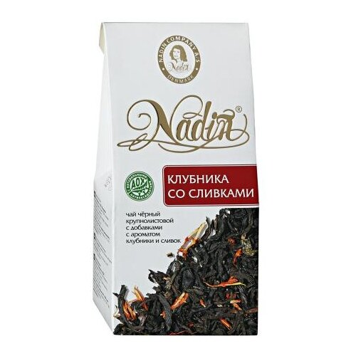 Чай Черный Nadin Клубника со чай композиционный листовой nadin рождественский день 75 г