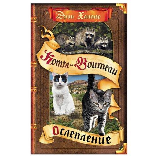 Хантер Э. Коты-воители. хантер э коты воители солнечный путь