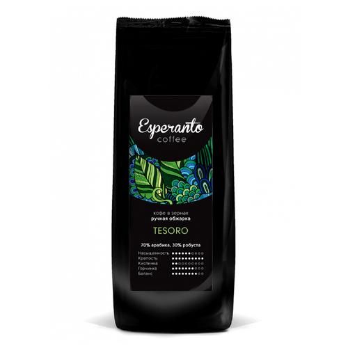 Кофе в зернах Esperanto Tesoro