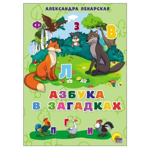 Ленарская А. Азбука в загадках