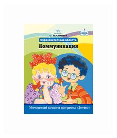 Сомкова О.Н. Образовательная область Коммуникация. Методический комплект программы Детство