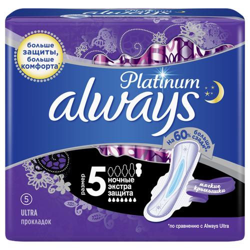Always прокладки Platinum always