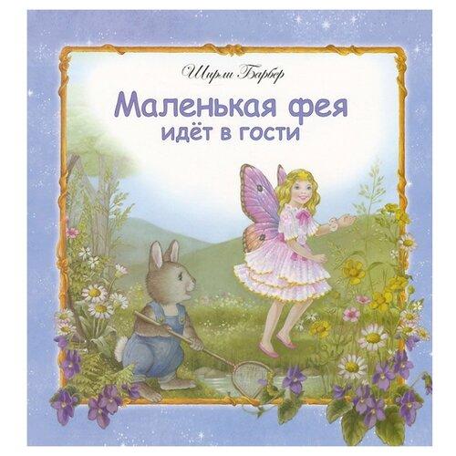 Барбер Ш. Маленькая фея идет в cms 34 4фигурка маленькая фея мальчик pavone