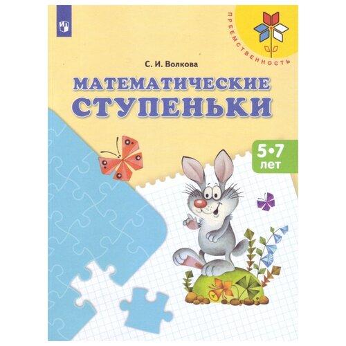 Волкова С.И. Математические