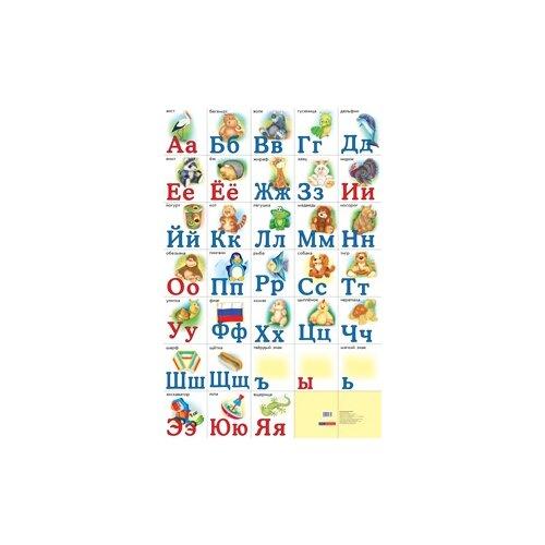 Разрезная русская азбука. азбука разрезная средняя