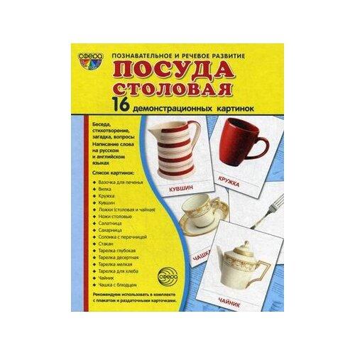 Цветкова Т.В. Посуда столовая. цветкова т посуда столовая 16 демонстрационных картинок