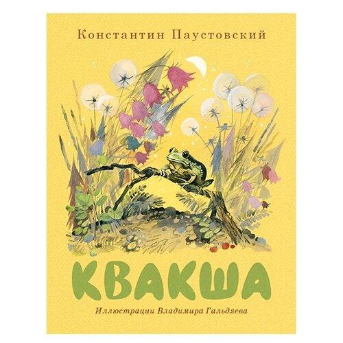 Паустовский К.Г. Квакша фото